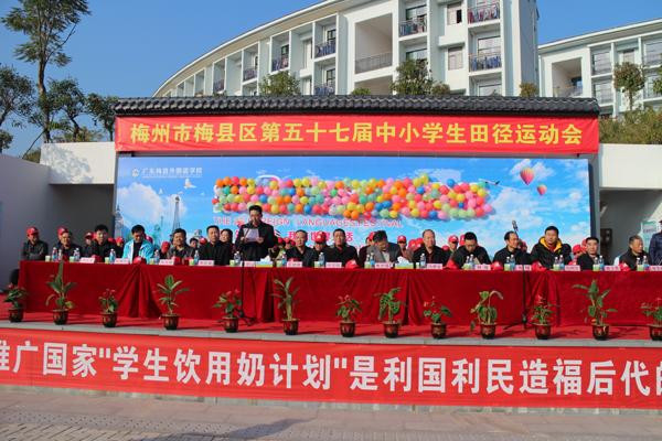 梅县区举行第57届中小学生田径运动会