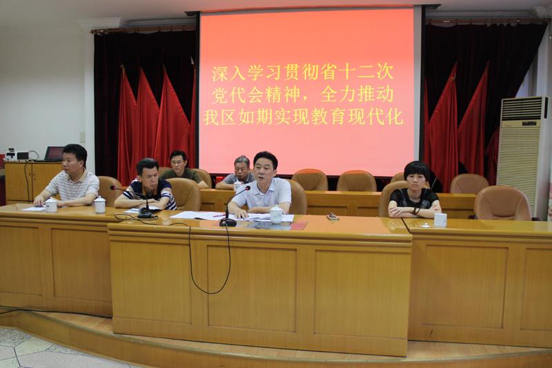 梅县区教育局组织学习贯彻省第十二次党代会精神